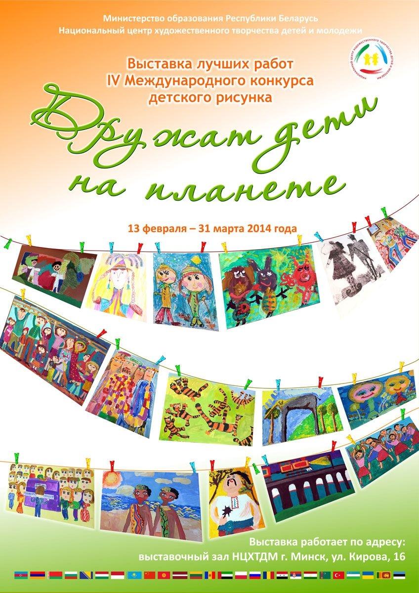 дружат дети на планете конкурс детского рисунка