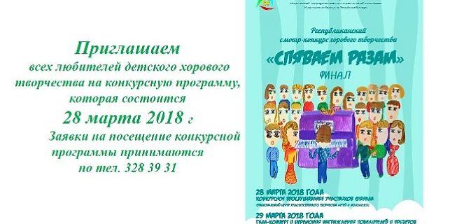 Гала-концерт конкурса хорового творчества «Спяваем разам» состоится в Бресте
